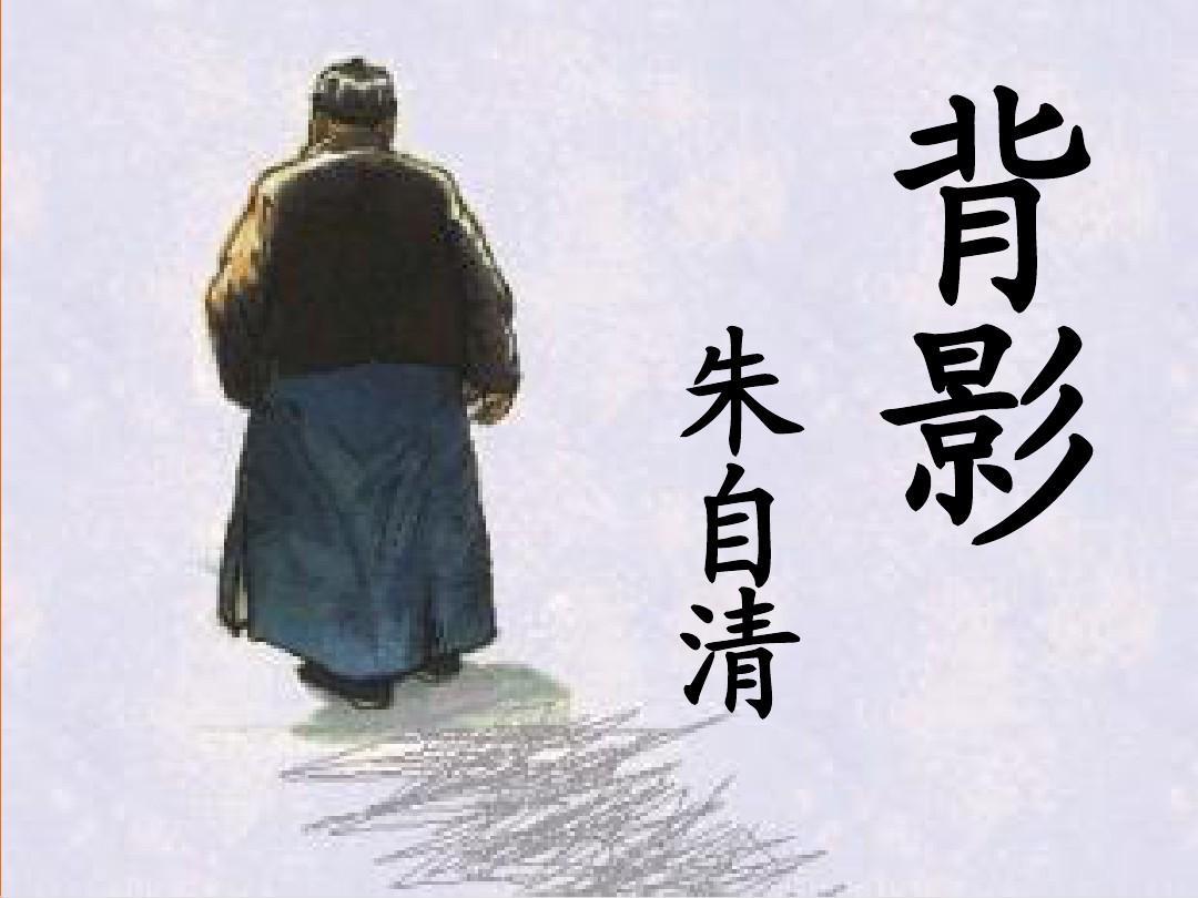 背影 – 朱自清