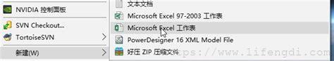"""Excel2016右键新建工作表,打开时提示""""因为文件格式或文件扩展名无效。请确定文件未损坏,并且文件扩展名与文件的格式匹配。""""的解决办法"""